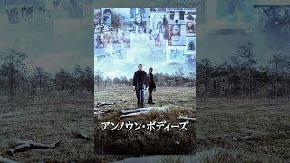 ドイツ科学捜査チーム~真実を追う者たち~1 第6話