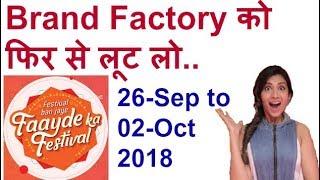 brand factory faayde ka festiva 2018 सबकुछ जानिये single वीडियो में