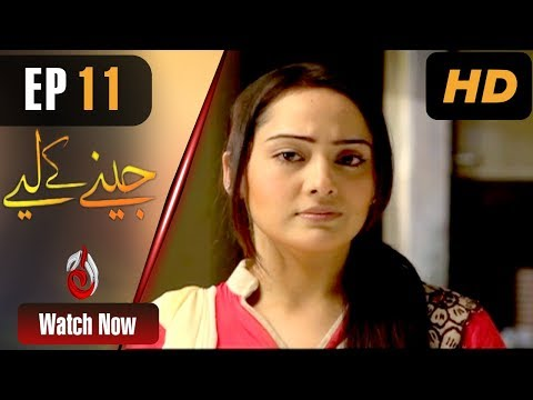 Jeenay Ke Liye - Episode 11 | Aaj Entertainment Dramas