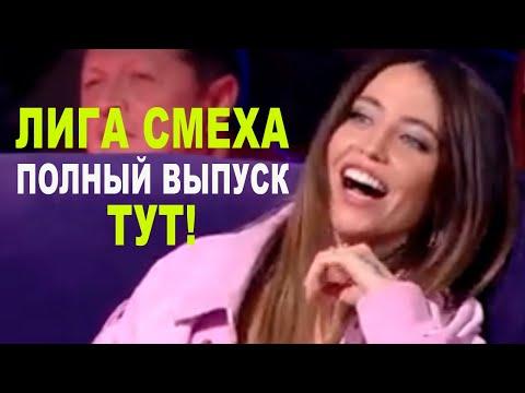 Новая Лига Смеха 2020 - Полный выпуск ржачных приколов до слез из Одессы!