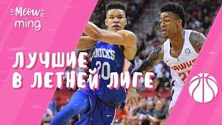 НОВИЧКИ НБА В ДЕЛЕ