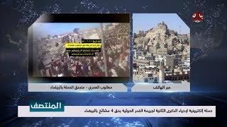 حملة إلكترونية لإحياء الذكرى الثانية لجريمة الغدر الحوثية بحق 4 مشائخ بالبيضاء