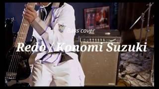 【リゼロ】Redo / 鈴木このみ (Bass cover)【エインフェリア】リゼロ OP Rezero Redo / Konomi Suzuki