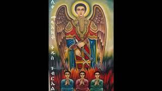 ሰላመለኪ  Ethiopian Orthodox Mezmur by Liqe Mezemiran Yilma Hailu