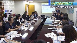 熊本地震の影響で九州旅行のキャンセルが相次ぐなか、国内外から旅行客...