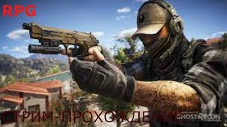 Tom Clancy's Ghost Recon: Wildlands КАРСИТО 2.