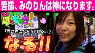 パチスロ【河原みのりのはっちゃき!】#55 押忍!番長A 他 後編 thumbnail