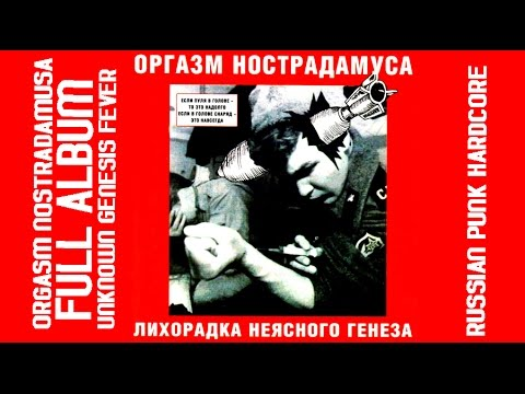 Orgasm Nostradamusa / Оргазм Нострадамуса - Unknown Genesis Fever'98[Full Album]