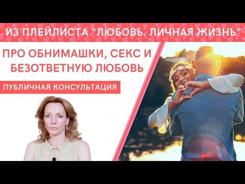 Про обнимашки, секс и безответную любовь - публичная консультация психолога Ирины Лебедь