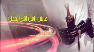 شيلة الجفراني 🔥🙀 جنبوا الذيبه خلوها وحدها   الجفراني   2018