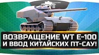 Возвращение Waffentrager E-100 и ввод китайских ПТ-САУ! ● Патч 9.20