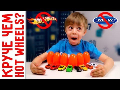 Машинки лучше Welly, ТехноПарк и HotWheels? Киндер сюрприз отдыхает! Открываем много яиц с машинками