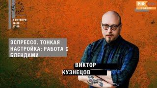 pIRCOFFEE 2019. Виктор Кузнецов. Эспрессо. Тонкая настройка: работа с блендами