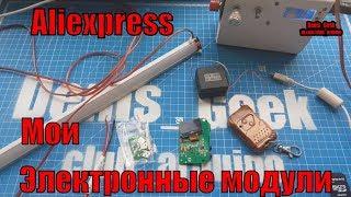 Электроника с китая полезные платы и модули устройства которые я использую