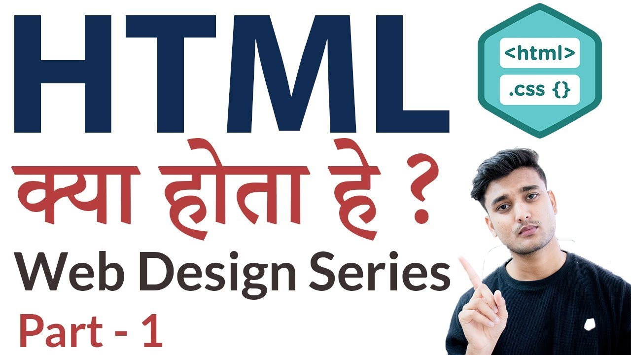 What Is Html Html क य ह त ह Web Designing Series Html Part 1 Youtube