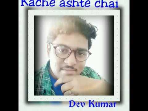 Kache Ashte Chai By Dev Kumar (8697750078 Or 8240016811)
