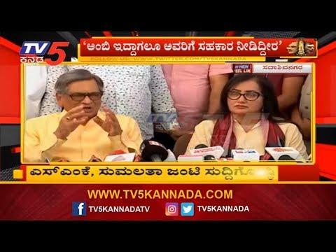Sumalatha Ambareesh and SM Krishna BJP Joint Press Meet | TV5 Kannada
