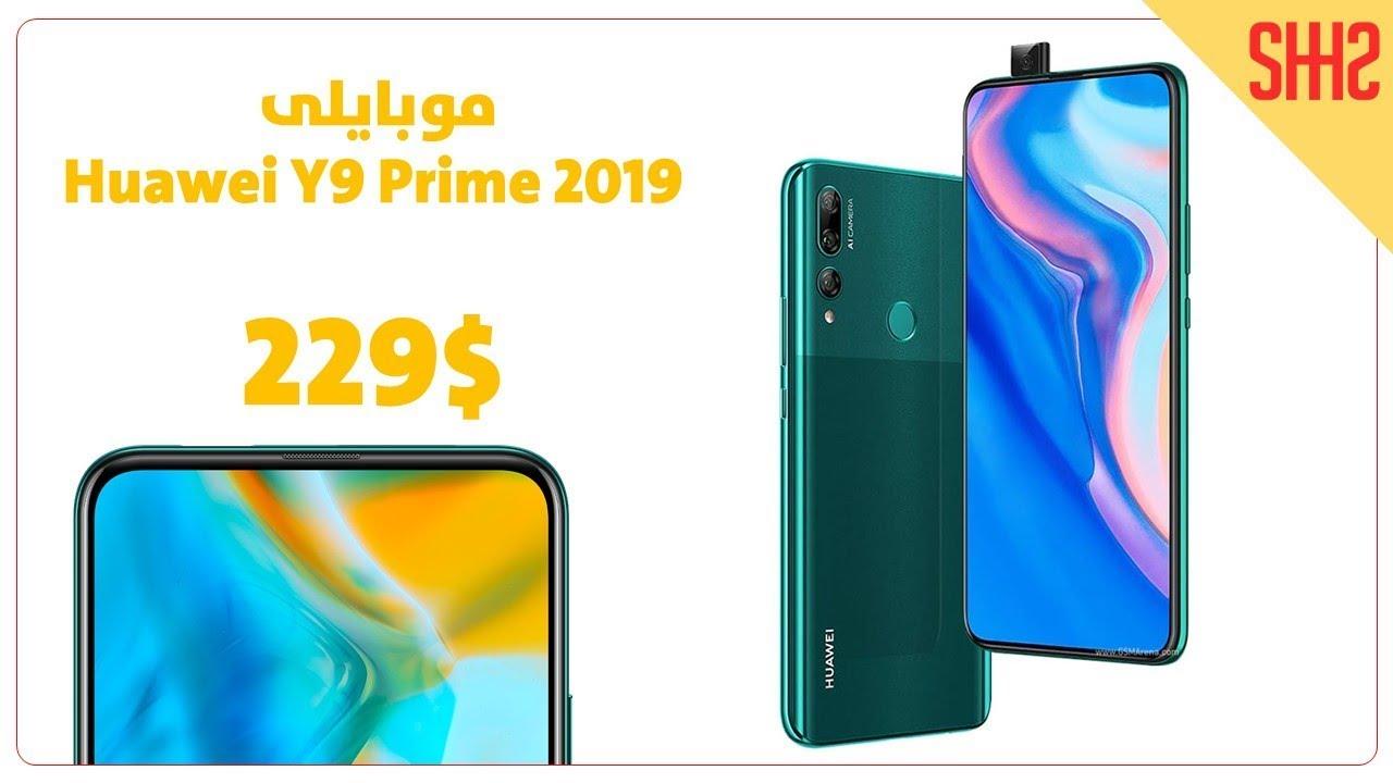 Huawei Y9 prime 2019 هواوی بێتامیکردووە، موبایلێکی هەرزان و ئاست مامناوەند