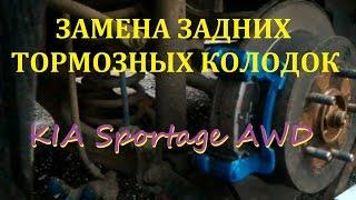 kIA Sportage SL , AWD - Замена задних пружин на