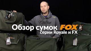 Карпфишинг TV :: Обзор сумок FOX серии Royale и FX