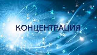 """Научиться медитировать. Медитация для начинающих  """"Расслабление и Концентрация"""""""