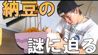 納豆がネバネバする謎に迫る!!!