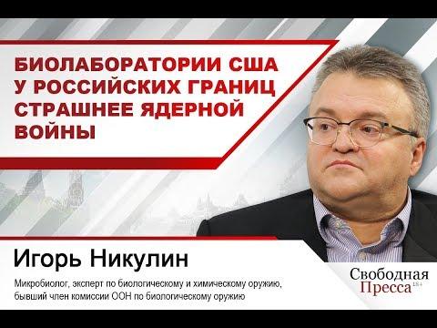 Игорь Никулин: Биолаборатории США у российских границ страшнее ядерной войны