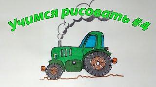 Учимся рисовать #4 Трактор