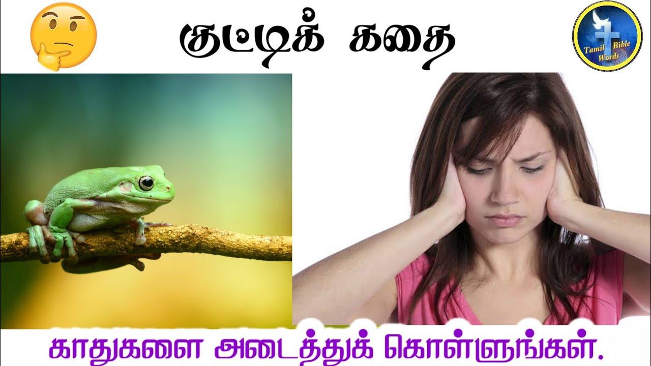 காது கேட்காத தவள கதை | Thought for the day | Epi - 318| இன்றைய சிந்தனை | Motivational story in tamil