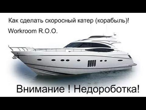 Каютные катера своими руками