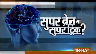 Super Brain: Small Children With Incredible Brains - India TV
