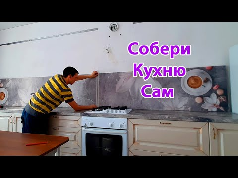 DIY. Самостоятельная сборка кухни. Подбор кухни. Монтаж кухни