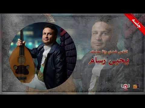 الناس ضدي وانا معاك - يحيى رسام | Yahya Rasam   Jalsat Alnaas Didiy Wa Anaa Maeak