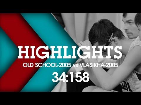 ЛЮБО 20 21  8 ТУР  OLD SCHOOL 2005   VLASIKHA 2005