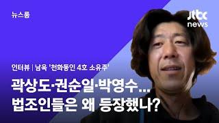 """[인터뷰] 남욱 """"화천대유 법조인들, 김만배와 친분…권순일 기사 보고 뜨악"""" (2021.1…"""