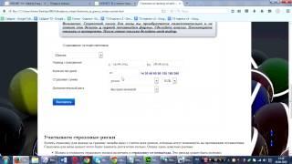 Страховка за границу онлайн расчет