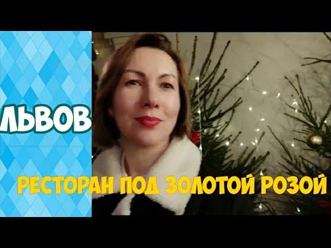 """#Львов Ресторан """"Под Золотой Розой"""", где нет цен в меню. Немного Новогоднего Старого Города."""