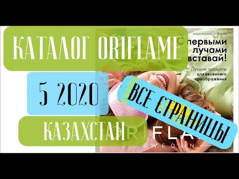 ОРИФЛЕЙМ КАТАЛОГ 5 2020 Казахстан ❤️ Свежие Акции Смотреть тут ❤️ Oriflame Katalog 5 2020