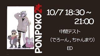 【24時間生放送】5.5枠目~FINAL ぽんぽこ24 リターンズ #ぽんぽこ24