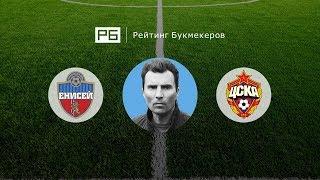 Прогноз и ставка Александра Григоряна: «Енисей» — ЦСКА