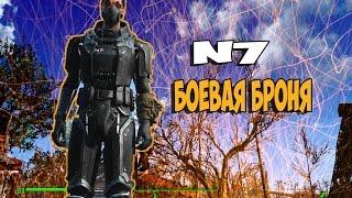 Fallout 4 БОЕВАЯ БРОНЯ N7 ►МОД