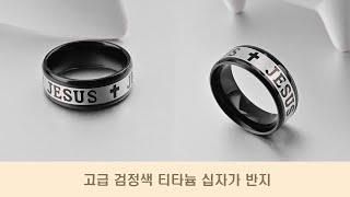 윙윙쇼핑 검정색 티타늄 십자가 반지 상품소개