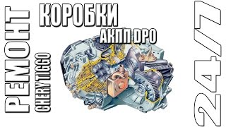 Ремонт коробки (АКПП DP0) Chery Tiggo.
