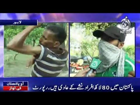 Warning: Lahore Faces Increase in Drugs Usage   Aaj Pakistan Ki Awaz   28 May 2021   Aaj News
