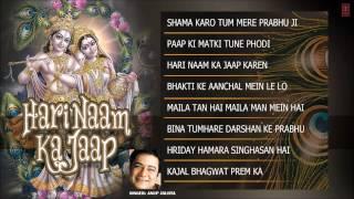 Hari Naam Ka Jaap By Anup Jalota Full Audio Songs Juke Box I Hari Naam Ka Jaap