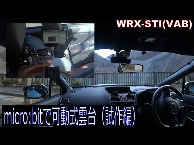 micro:bitで可動式雲台(試作編) WRX STI
