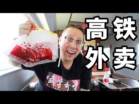在中国高铁上居然还能点外卖!?【火车美食评测】