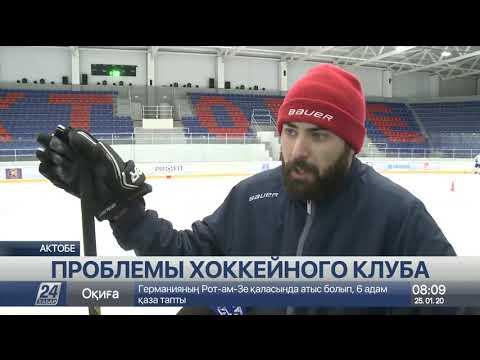 Игрокам хоккейного клуба «Актобе» задерживают зарплату
