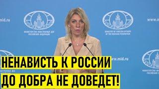 Уже СДУРЕЛИ от РУСОФОБИИ! Захарова ответила на обвинения Запада и на ПРОТЕСТЫ Украины