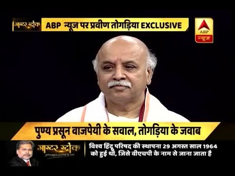 Master Stroke : VHP Leader Praveen Togadia Exclusive Interview With Punyia Prasun Bajpayee